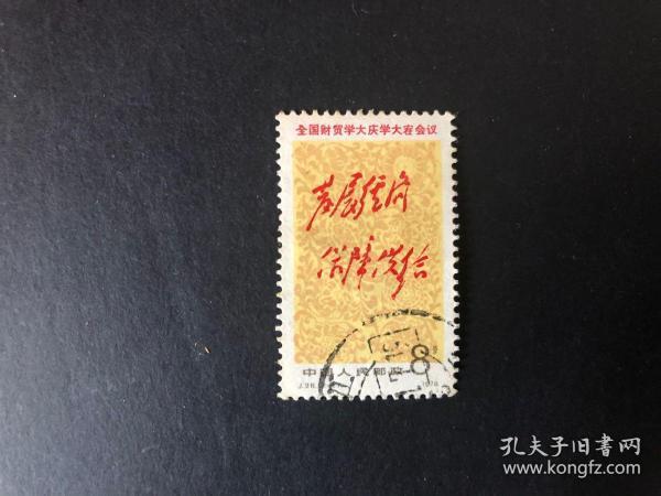 1978 J28(信销)