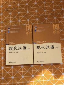 现代汉语(第二版)上下