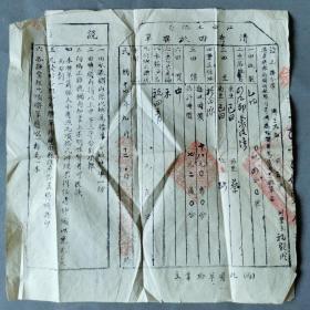民国十七年江西铅山县《清查田亩联单》