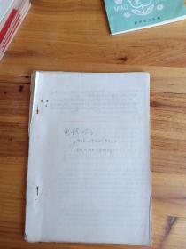 茶叶虫情报导  其中六十年代多达9份背后有原始邮票或邮戳  均从杭州研究所发过来  有一批示