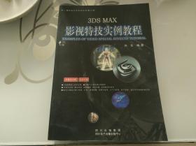 3DS MAX影视特技实例教程
