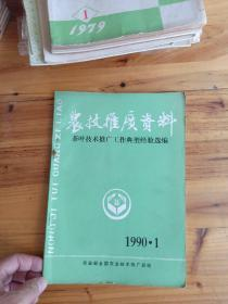 农技推广资料一茶叶技术推广工作典型经验选编