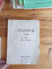 安化县茶叶志(征求意见稿)