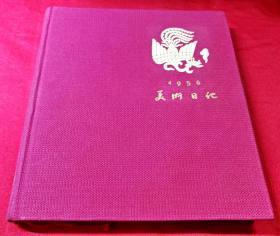 1956年美术日记甲种本-带多插图画精装本 全新未使用 老笔记本日记本收藏精品
