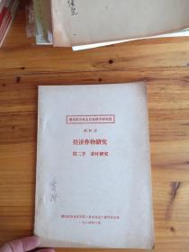 湖南省农业志农业科学研究篇,第四章,经济作物研究,第二节,茶叶研究