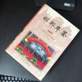 邯郸年鉴.2002