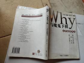 与魔鬼下棋:五作家批判书: 池莉 王安忆 莫言 贾平凹 二月河