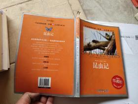 一生必读的经典世界10大名著(青少年版) :昆虫记