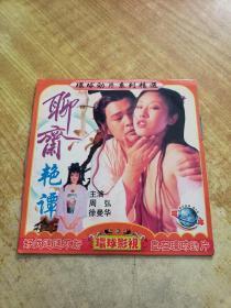 聊斋艳谭 VCD(1张光盘)(周弘、徐曼华)