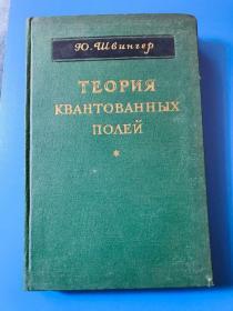 量子物理论 俄文原版
