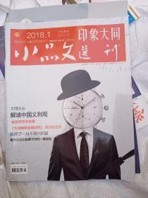 小品文选刊2018年1期!
