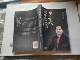 陈志武说中国经济,