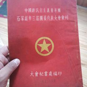 青年团1953年石家庄市三届团员代表大会会刊