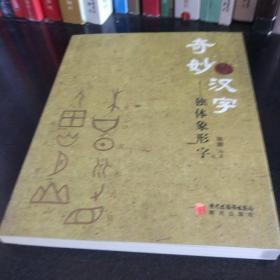 奇妙的汉字-独体象形字