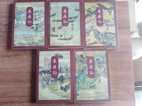 鹿鼎记(1-5册)94年一版一印
