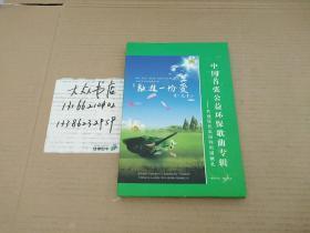 中国首张公益环保歌曲专辑《融进一份爱》,金碟装