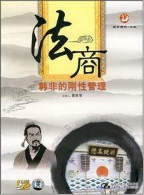 《法商--韩非的刚性管理》 6DVD