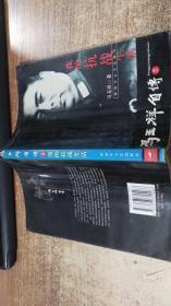 我的抗战生活·冯玉祥自传(第二卷)