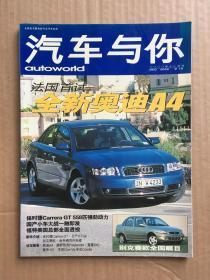 汽车与你 2000年12月 汽车杂志