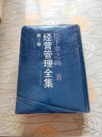 经营管理全集 第3卷