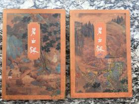 碧血剑(上下册)三联1994年1版1印