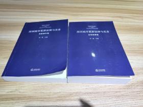 深圳城市更新法律与实务:实务指引卷、法规政策卷(共两本)