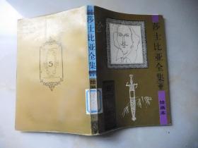 莎士比亚全集(绘画本 5)
