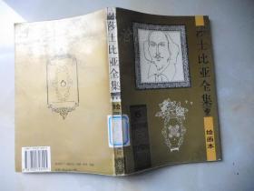 莎士比亚全集(绘画本 6)