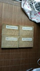 明容与堂刻水浒传(全套四厚册)