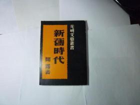 【包邮】影印本   新旧时代//关露著..民国29年出版..光明书局...1986年上海书店印行