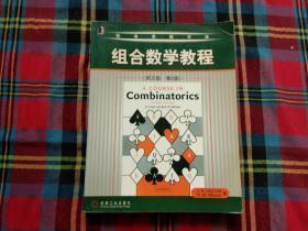组合数学教程【英文】