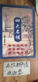 四大名捕系列(合订本):逆水寒+ 骷髅画+杀楚+碎梦刀+会京师(全一册)
