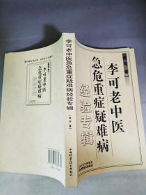 正版  李可老中医急危重症疑难病经验专辑 李可  著(医药健康卫生类图书)