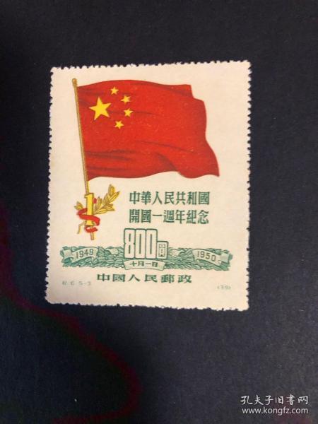 1950 纪6 开国一周年纪念(5-5)