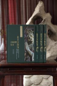 《山西古代寺观彩塑 辽金彩塑》全4册
