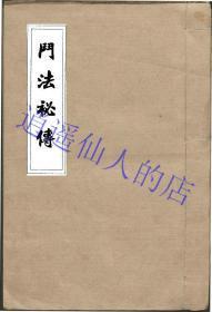 斗法秘传 道教符咒书