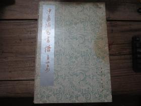 8开本老字帖:《沙孟海写书谱》  1版1印  有油污 见图