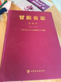 甘肃省志 出版志(79页之前被撕掉)