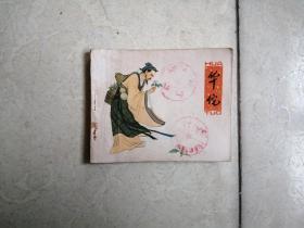 连环画:华佗