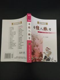 正版 中医经典名著丛书 奇经八脉考 64开   作者 清 李时珍