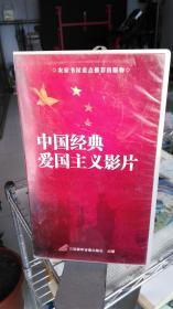 中国经典爱国主义影片