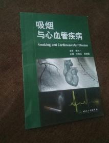 吸烟与心血管疾病
