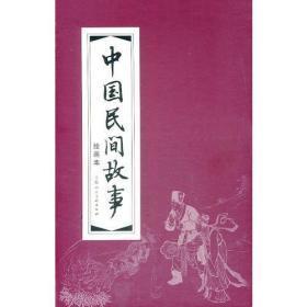 《中国民间故事连环画》(红函装30册)