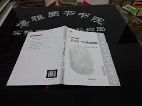 且兰考 贵州民族概略   正版  实物图  未翻阅  货号25-1