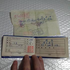 南京市自行车执照(南京市人民商场发票(国营)一张.自行车完税证1993年一张.自行车完税证1992年一张