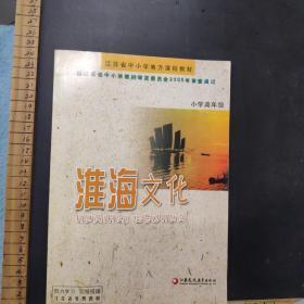 江苏省中小学地方课程教材    淮海文化