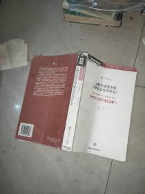 文献学语境中的《德意志意识形态》