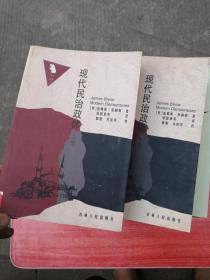 现代民治政体 上下册全 (馆藏)