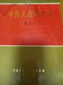 中国大百科全书.政治学