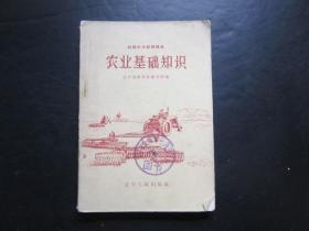 老课本:辽宁省中学试用课本  农业基础知识